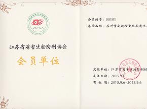江苏省有害生物防制协会会员证