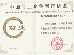 中国商业企业管理协会会员证