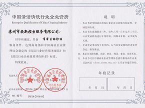中国清洁协会会员证