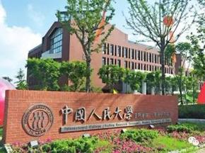 中国人民大学天博国际娱乐官网校区