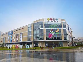 天博国际娱乐官网印象城