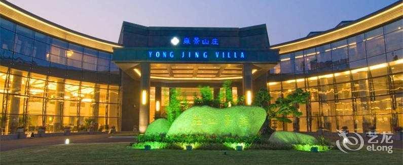 天博国际娱乐官网市雍景山庄酒店有限公司