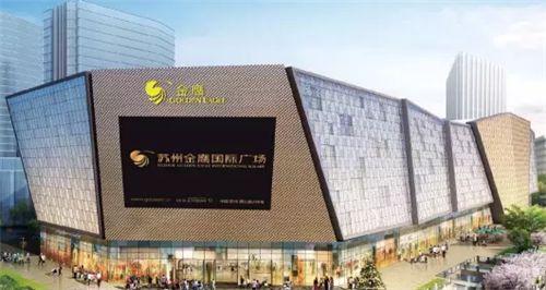 天博国际娱乐官网金鹰国际购物中心