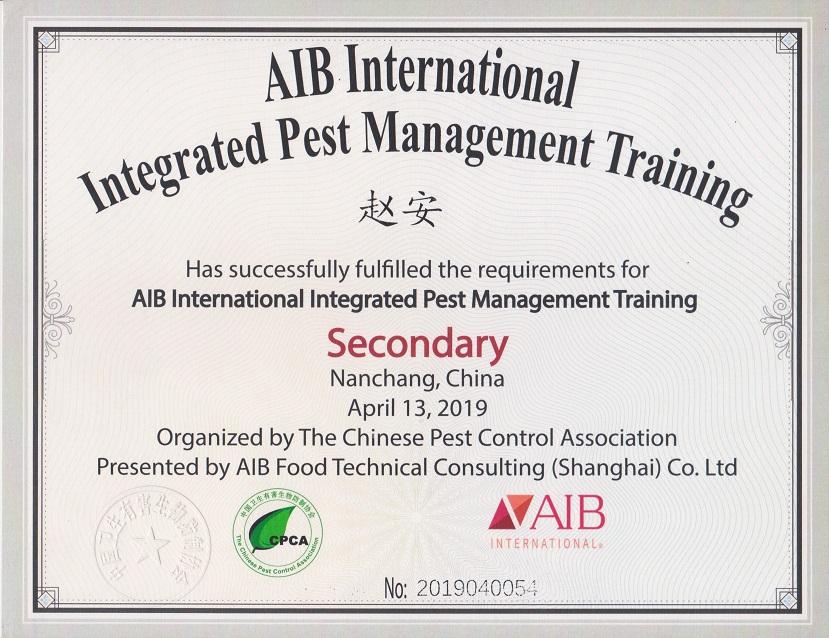 AIB中级证书