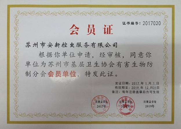 天博国际娱乐官网市有害生物防制协会会员证