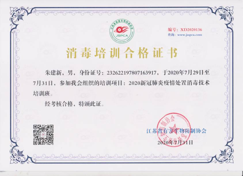 消毒培训合格证