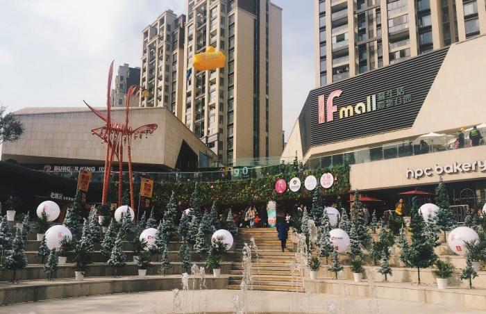 天博国际娱乐官网If Mall 易生活购物公园.jpg